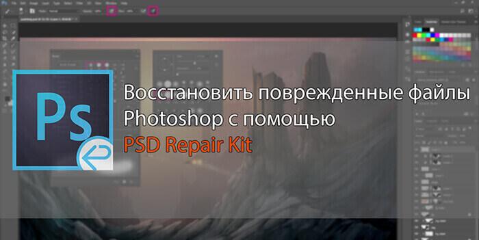 Восстановить поврежденные файлы Photoshop с помощью PSD Repair Kit