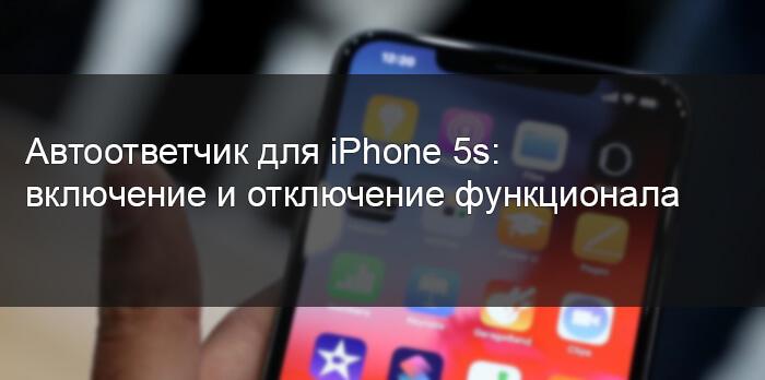 Автоответчик для iPhone 5s: включение и отключение функционала