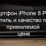 Смартфон iPhone 8 Plus — стиль и качество по приемлемой цене