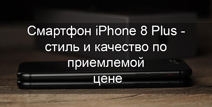 Смартфон iPhone 8 Plus - стиль и качество