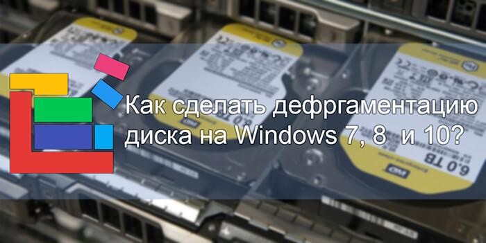 Дефрагментация диска на Windows 10, 8 и 7 – как сделать