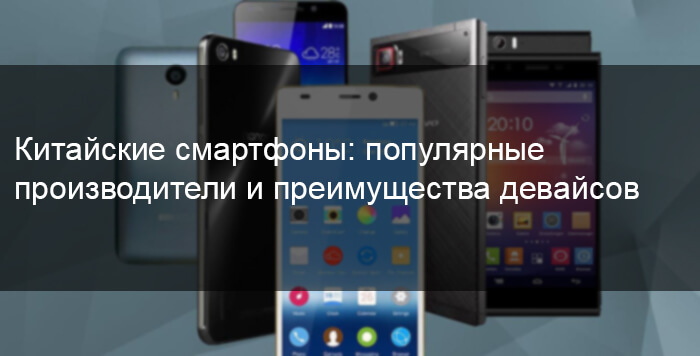 Китайские смартфоны: популярные производители и преимущества девайсов