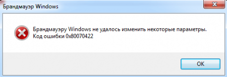 Появление кода ошибки 0x80070422 в брандмауэре