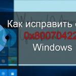 Как исправить ошибку 0x80070422 на Windows 10
