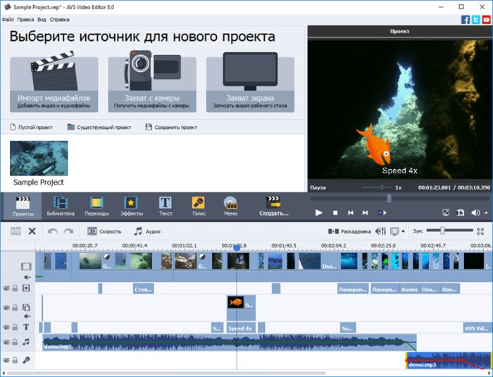 видеоредактор AVS Video Editor для слабых ПК