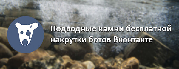 Подводные камни бесплатной накрутки ботов Вконтакте