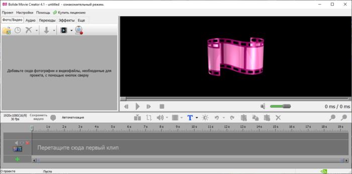 Хороший редактор видео на компьютер