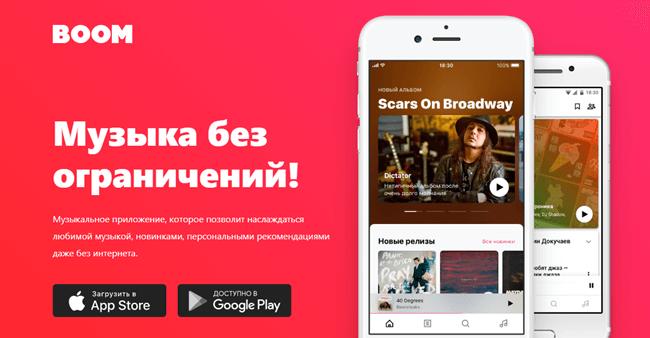 Используем платное официальное приложение BOOM Вконтакте