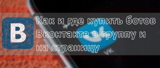 Как и где купить ботов Вконтакте в группу и на страницу