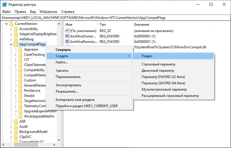 Изменение параметров повышенных привилегий в реестре