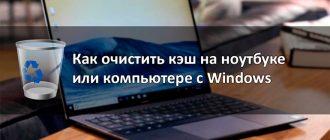 Как очистить кэш на ноутбуке или компьютере с Windows