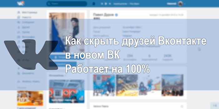 Как скрыть друзей Вконтакте в новом ВК + метод скрытия более 30 человек