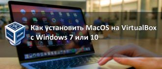Как установить MacOS на VirtualBox с Windows 7 или 10