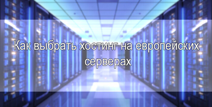 Как выбрать хостинг на европейских серверах