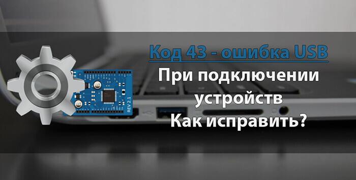 Код 43 - ошибка USB и как устранить проблему