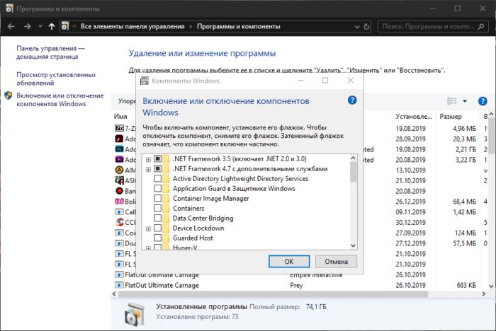 Отсутствуют компоненты Net Framework, Microsoft Visual C++