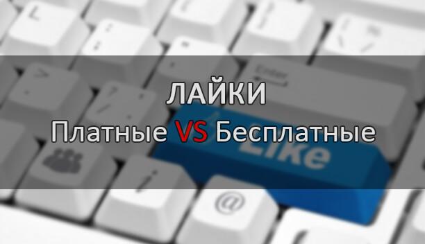 На каких сайтах купить лайки Вконтакте дешевле