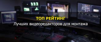 Лучшие видеоредакторы для монтажа на ПК