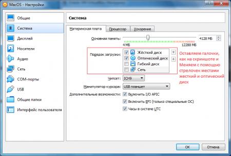 Настройка VirtualBox под нужды MacOS Sierra