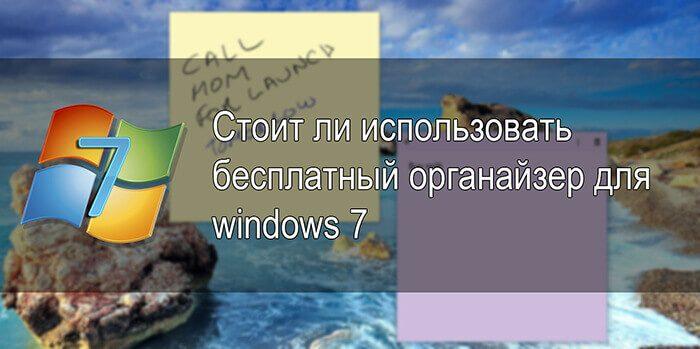 Стоит ли использовать бесплатный органайзер для windows 7