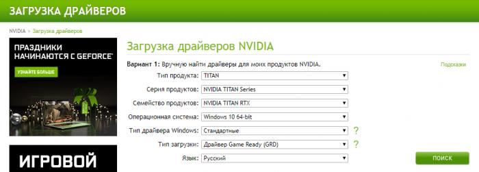 Ошибка код 43 на видеокарте NVIDIA или AMD на Windows 10, 7
