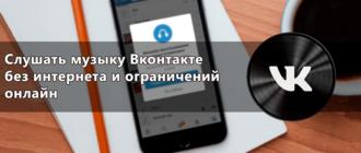 Слушать музыку ВК бесплатно без интернета и ограничений