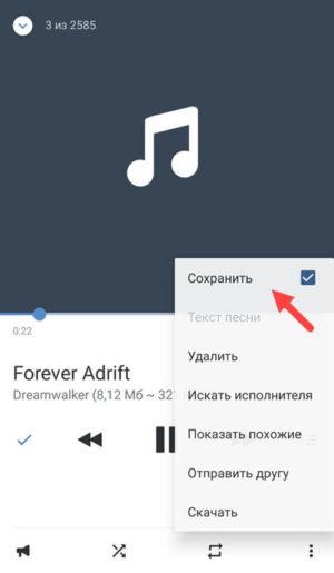 VK MP3 - слушаем аудио ВК без ограничений