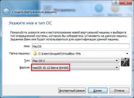 Как установить MacOS на VirtualBox