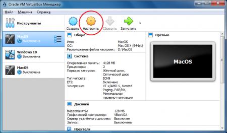 Настройка VirtualBox под нужды MacOS