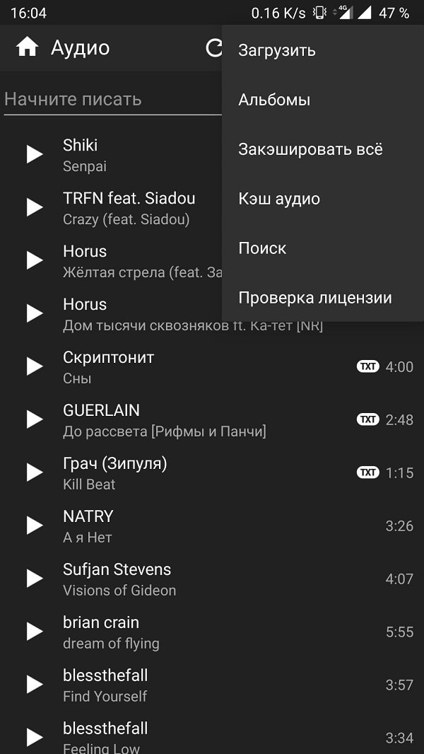 kate mobile кэш аудио