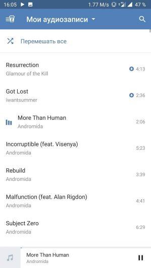 Как слушать музыку ВК без ограничений с помощью VK Coffee