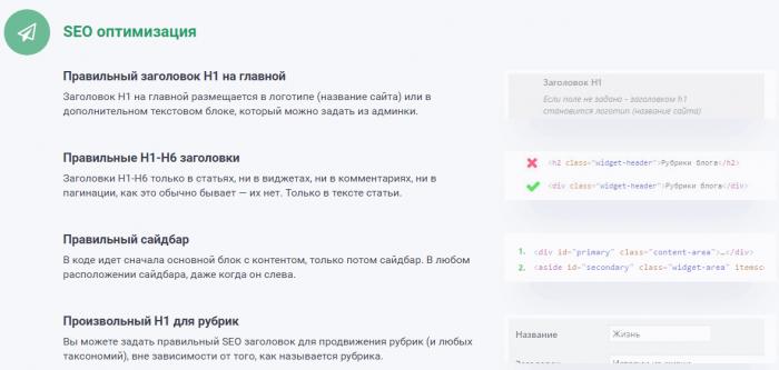 Производительная тема Root и плагин Clearfy для WordPress сайта