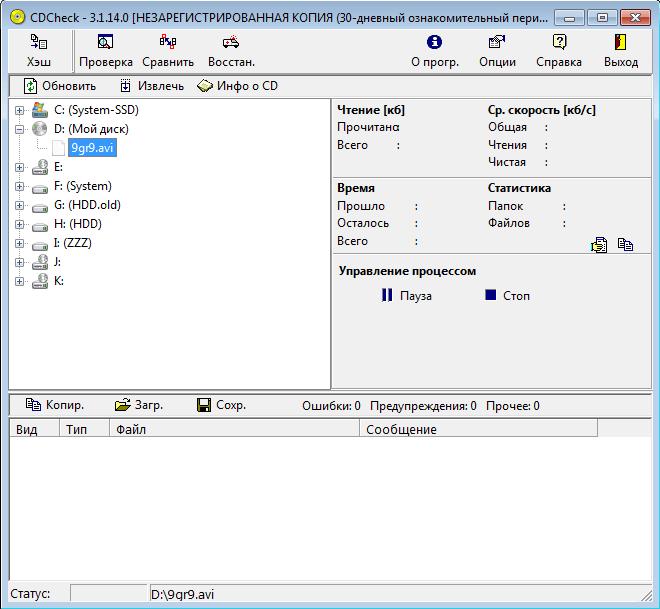 Восстановление данных с дисков CD, DVD с помощью CDCheck