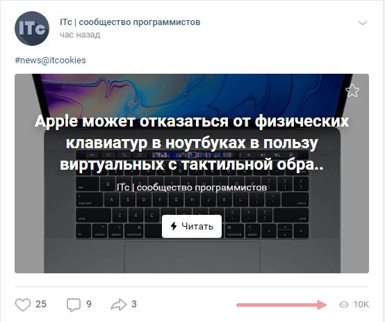 Сайты где можно купить просмотры Вконтакте на посты и записи дёшево