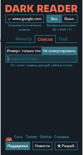 Черная тема для любого сайта в Google Chrome