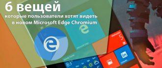 Какие функции должны быть в Microsoft Edge Chromium