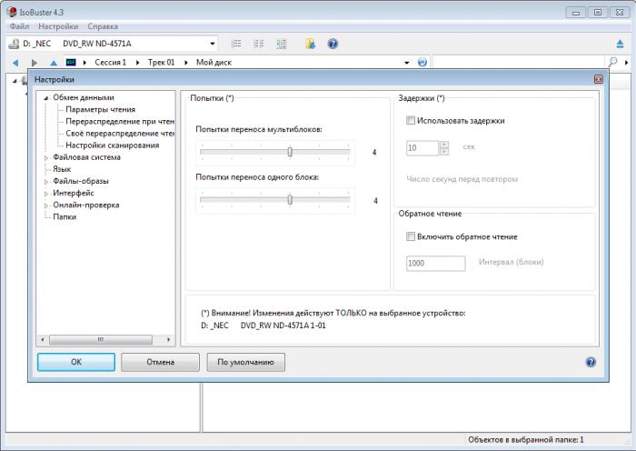 Восстановление данных с дисков CD, DVD с помощью IsoBuster