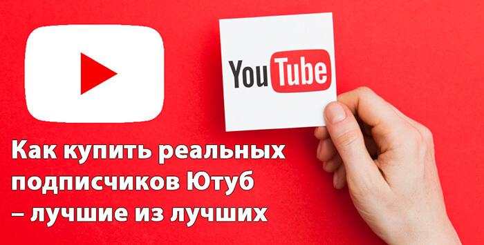 Где можно купить накрутку подписчиков YouTube дёшево