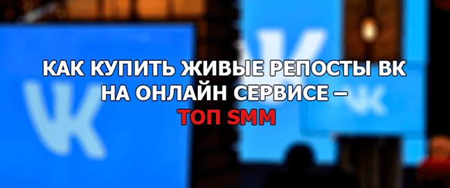 Как купить живые репосты ВК на онлайн сервисе – ТОП SMM