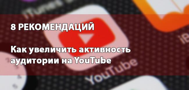 Низкая цена подписчиков YouTube и быстрая накрутка