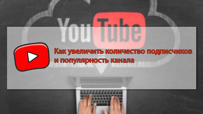 Сколько стоит 1 подписчик на YouTube