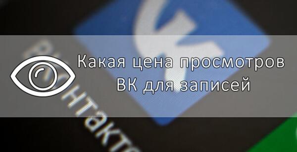 Где купить просмотры Вконтакте