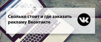 Сколько стоит и где заказать рекламу Вконтакте