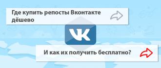 Где купить репосты Вконтакте дёшево и как их получить даром