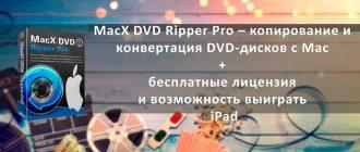 MacX DVD Ripper Pro – копирование и конвертация DVD-дисков