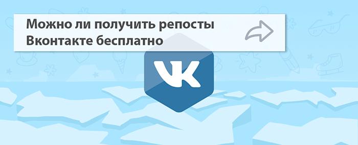 Можно ли получить репосты Вконтакте бесплатно