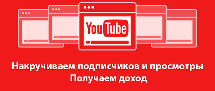 Другие платные способы продвижения YouTube канала