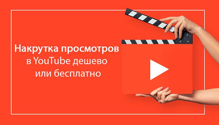 Дешёвые просмотры YouTube — топ недорогих сайтов