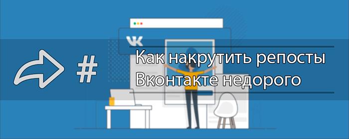 Где заказать репосты Вконтакте дёшево и как их получить даром