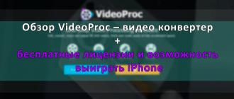 Обзор VideoProc – видео конвертер iPhone
